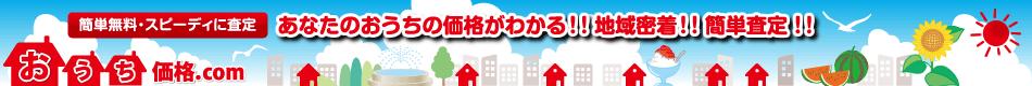 不動産査定とマンション査定を簡単無料でできる おうち価格.com